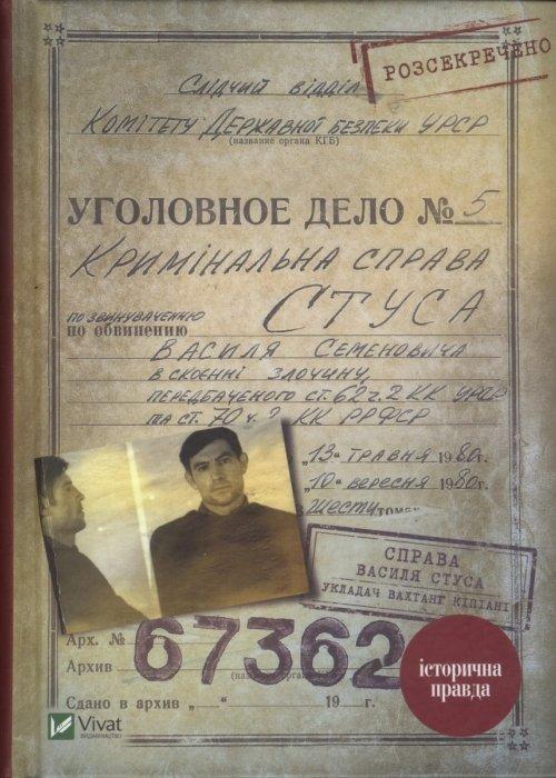 The Case of Vasyl Stus
