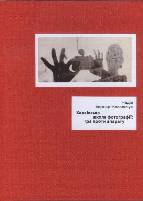Bernar Kovalchuk Nadia