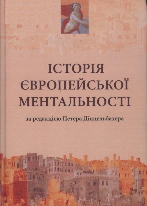 History of European Mentality